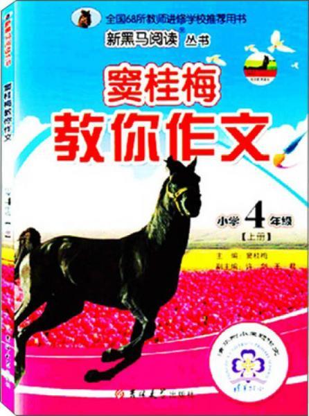 新黑马阅读丛书·窦桂梅教你作文:小学四年级(上册)