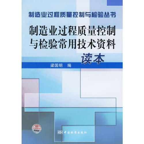制造业过程质量控制与检验常用技术资料读本