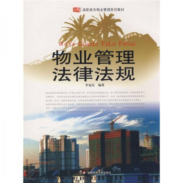 高职高专物业管理系列教材:物业管理法律法规