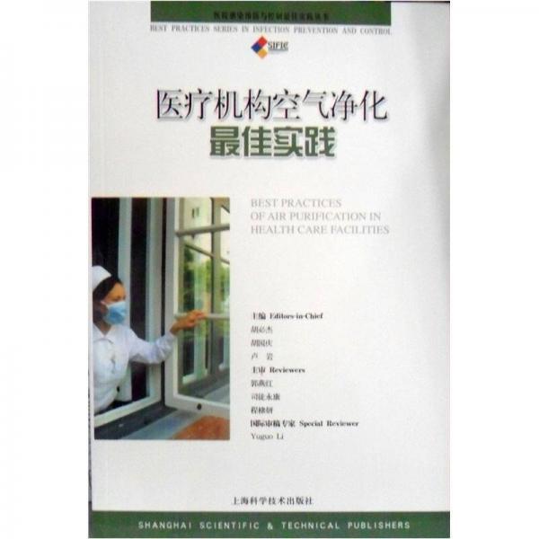 医疗机构空气净化最佳实践