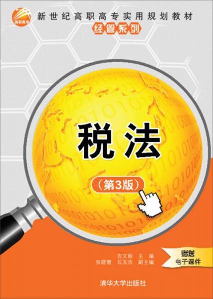 税法(第3版)/新世纪高职高专实用规划教材·经管系列