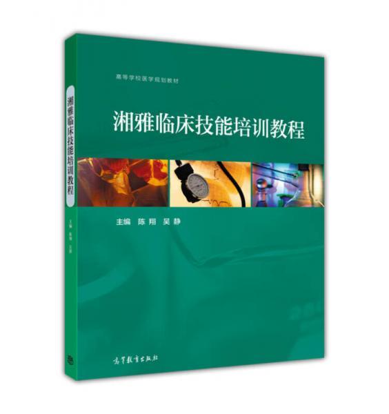 湘雅临床技能培训教程
