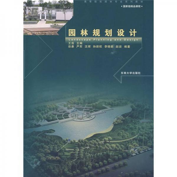 高等院校园林专业系列教材:园林规划设计