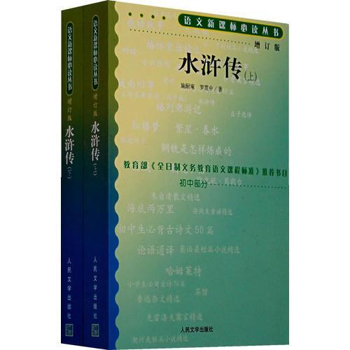 水浒传(上下)(增订版)语文新课标必读丛书/初中部分