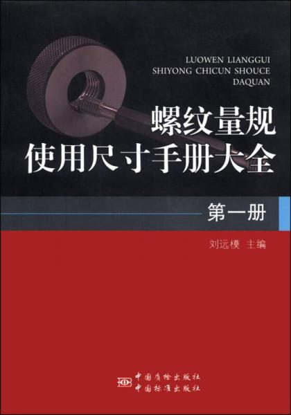 螺纹量规使用尺寸手册大全(第一册)