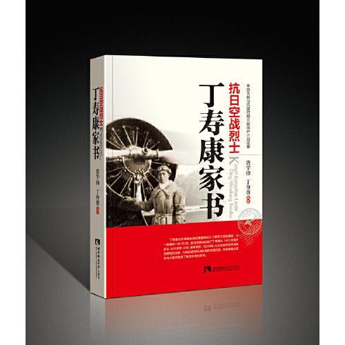 抗日空战烈士丁寿康家书