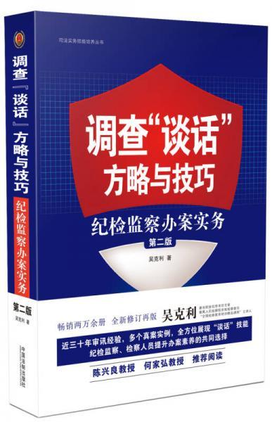 """调查""""谈话""""方略与技巧:纪检监察办案实务(第二版)"""