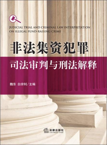 非法集资犯罪司法审判与刑法解释