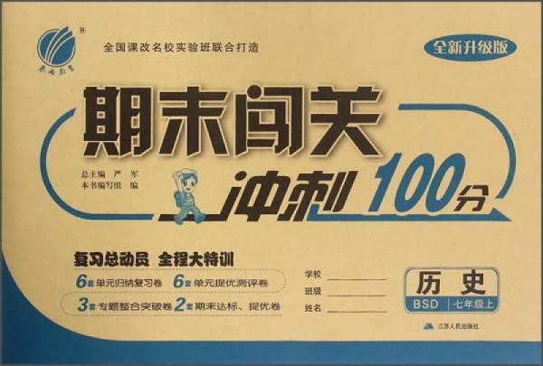 2016秋 期末闯关冲刺100分:历史(七年级上 BSD 北师大版)