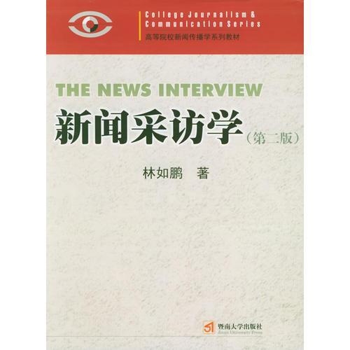 新闻采访学