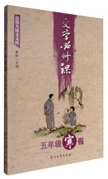 文学必修课(五年级寒假)