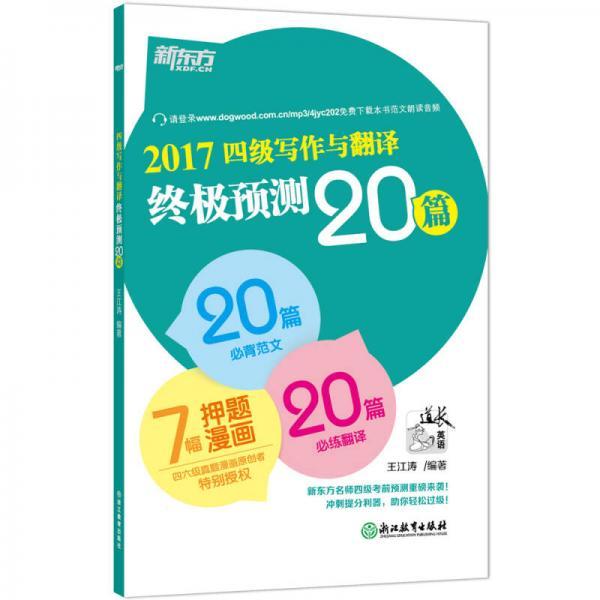 新东方 (2017)四级写作与翻译终极预测20篇