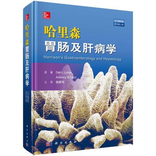 哈里森胃肠及肝病学(原书第2版)