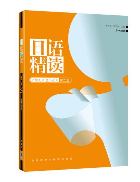 日语精读(第2册)