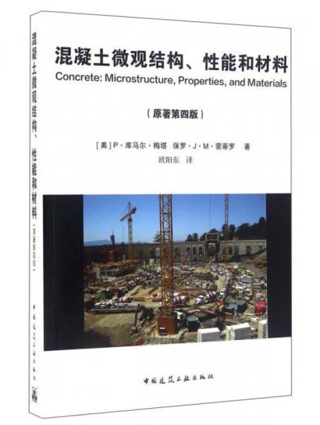 混凝土微观结构、性能和材料(原著第四版)