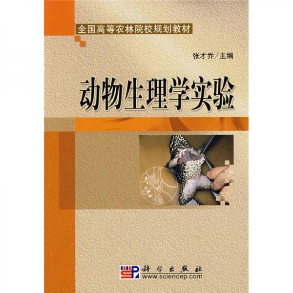全国高等农林院校规划教材:动物生理学实验