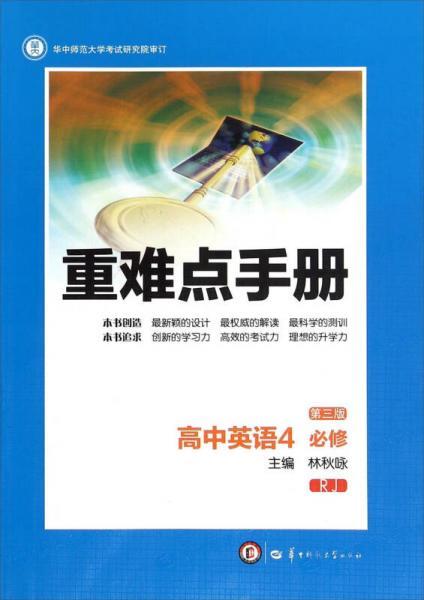 高中英语4(必修 RJ 第3版)