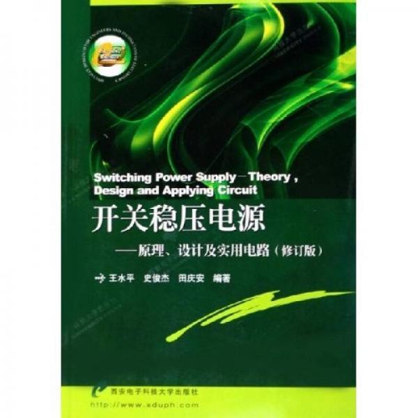 开关稳压电源:原理设计及实用电路(修订版)