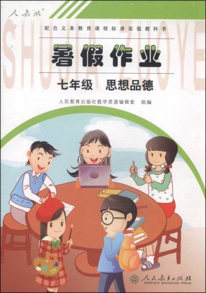 暑假作业:七年级思想品德(人教版)