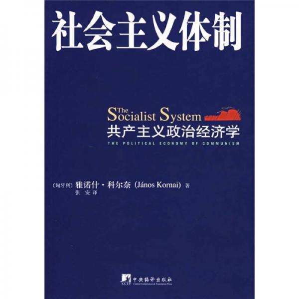 社会主义体制