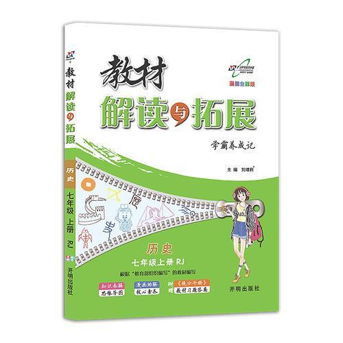教材解读与拓展 七年级历史上册 人教版 2018版