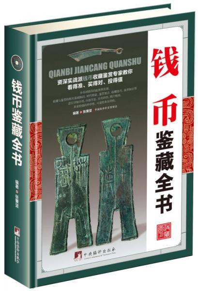 钱币鉴藏全书(古玩鉴藏全书)