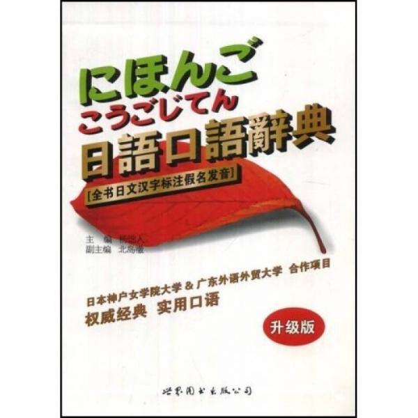 日语口语辞典(升级版)