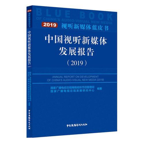 中国视听新媒体发展报告(2019)
