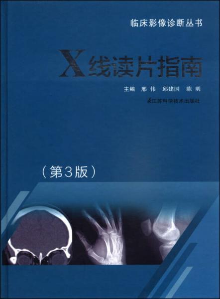 临床影像诊断丛书:X线读片指南(第3版)