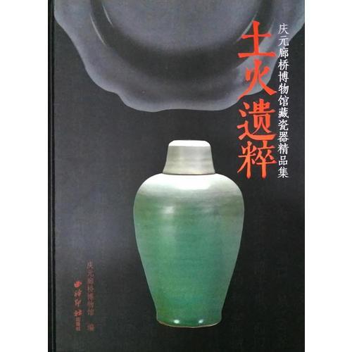 土火遗粹:庆元廊桥博物馆藏瓷器精品集