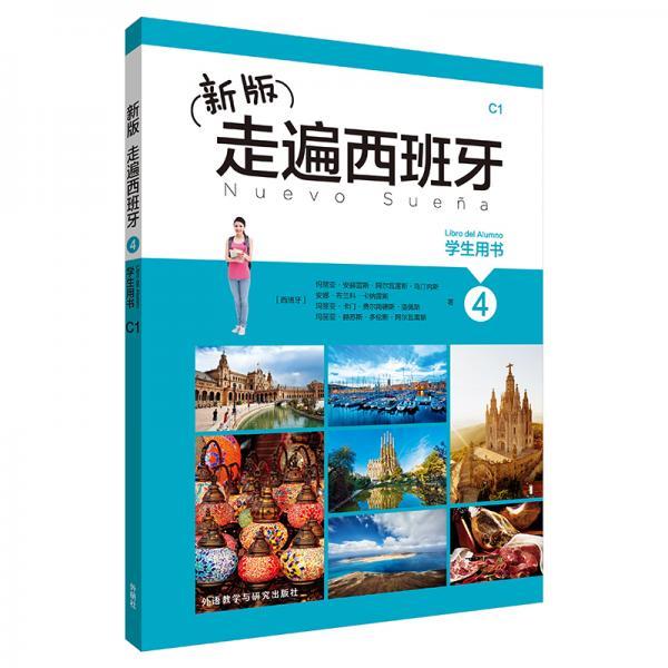 新版走遍西班牙(4)(学生用书)