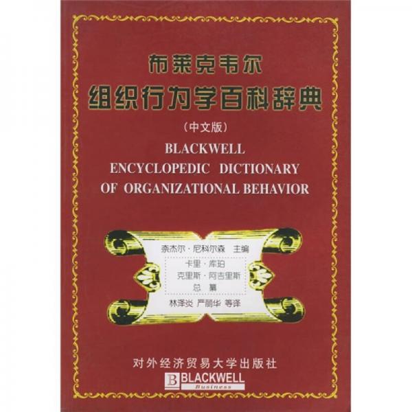 布莱克韦尔组织行为学百科辞典(中文版)