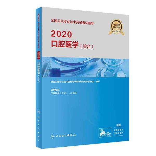 2020全国卫生专业技术资格考试指导·口腔医学(综合)(配增值)