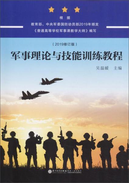军事理论与技能训练教程(2019修订版)