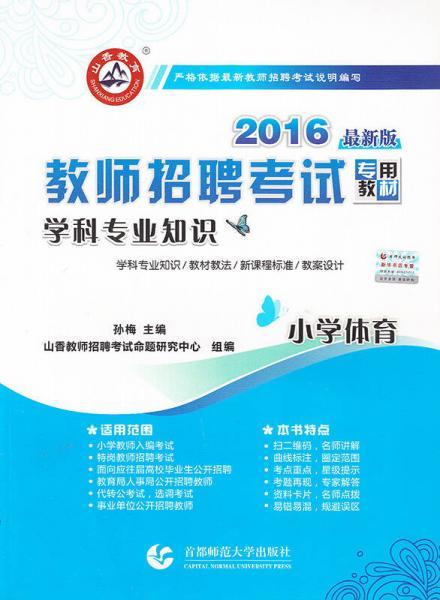 山香教育·2016教师招聘考试专用教材学科专业知识:小学体育
