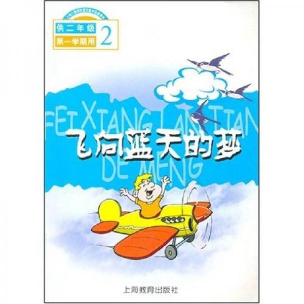 飞向蓝天的梦(供2年级第1学期用)