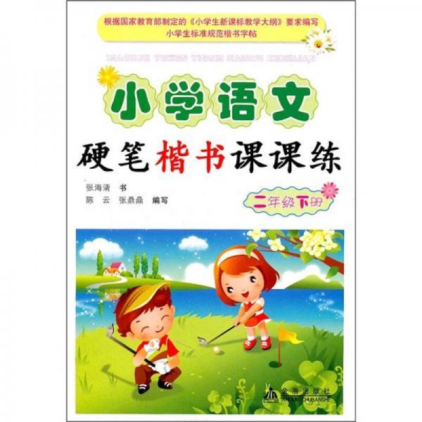 小学语文硬笔楷书课课练:2年级(下)