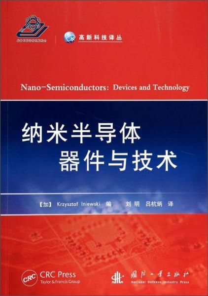 高新科技译丛:纳米半导体器件与技术