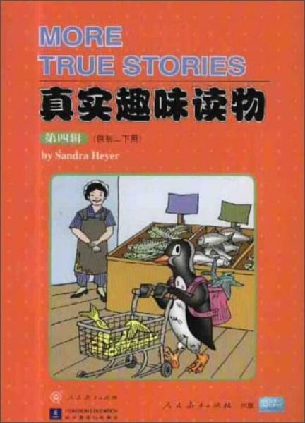 真实趣味读物·第四辑(初二学生)