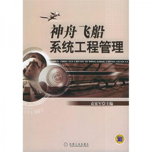 神舟飞船系统工程管理