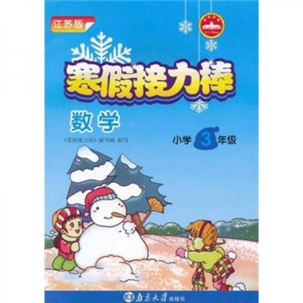 寒假接力棒:数学(小学3年级)(江苏版)