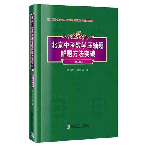 北京中考数学压轴题解题方法突破(第二版)