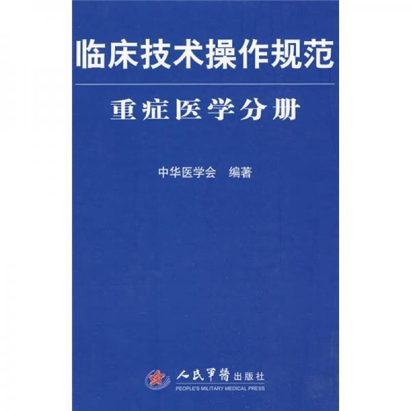 临床技术操作规范:重症医学分册