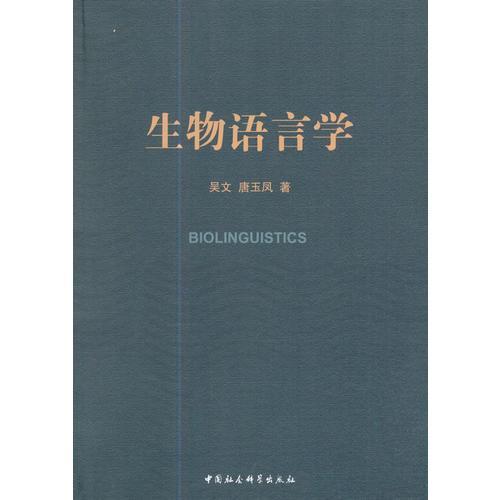 生物语言学