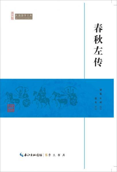春秋左传/民国国学文库