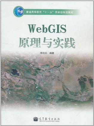 WebGIS原理与实践
