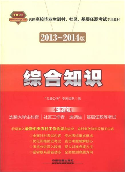 2013-2014版选聘高校毕业到村、社区、基层任职考试专用教材:综合知识