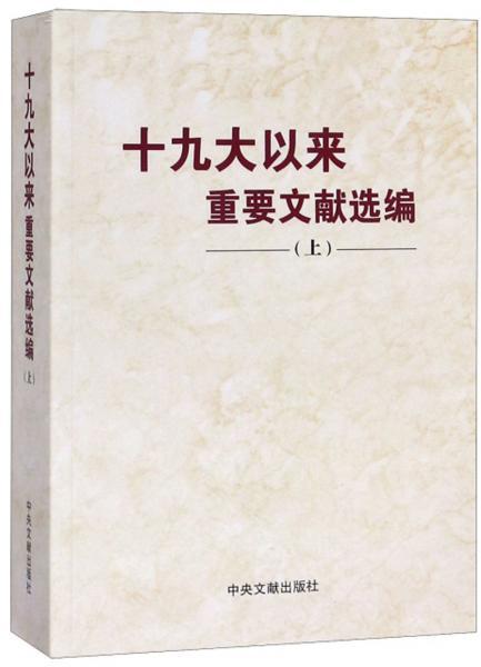 十九大以来重要文献选编(上)
