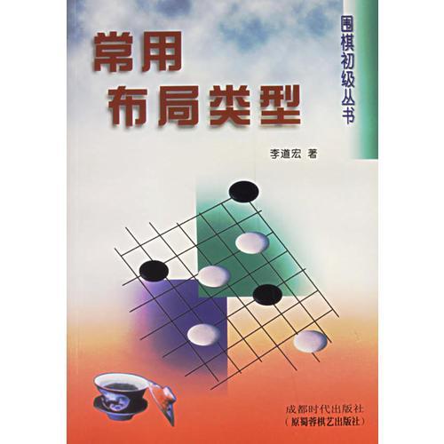 常用布局类型/围棋初级丛书
