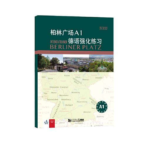 柏林广场A1德语强化练习